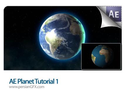 دانلود آموزش افتر افکت سیاره آبی - AE Planet Tutorial 01
