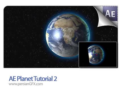 دانلود آموزش افتر افکت سیاره آبی در فضای سه بعدی - AE Planet Tutorial 02