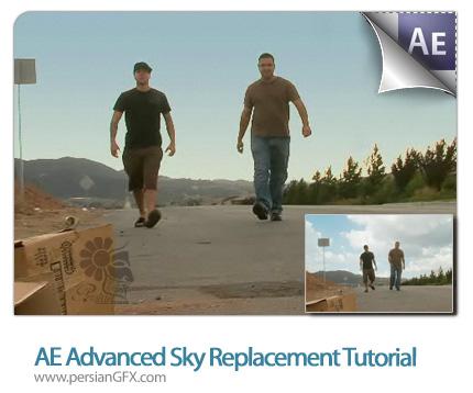 دانلود آموزش افتر افکت جایگزین کردن پیشرفته آسمان - AE Advanced Sky Replacement Tutorial