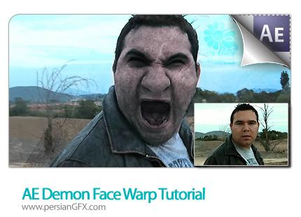 دانلود آموزش افتر افکت ساخت چهره شیطانی - AE Demon Face Warp Tutorial