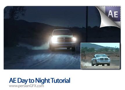 دانلود آموزش افتر افکت تبدیل روز به شب - AE Day to Night Tutorial