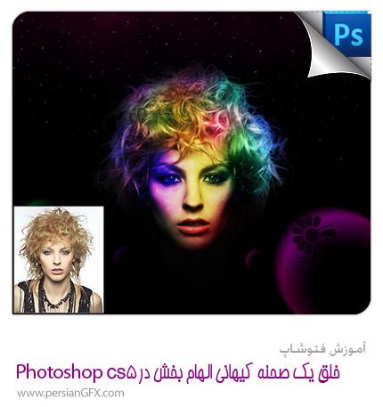 آموزش فتوشاپ - خلق یک صحنه کیهانی الهام بخش در Photoshop CS5