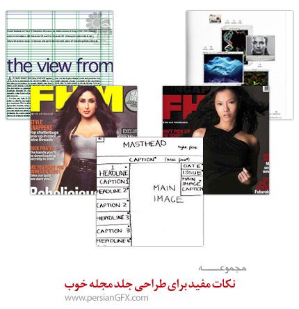 نکات مفید برای طراحی جلد مجله خوب