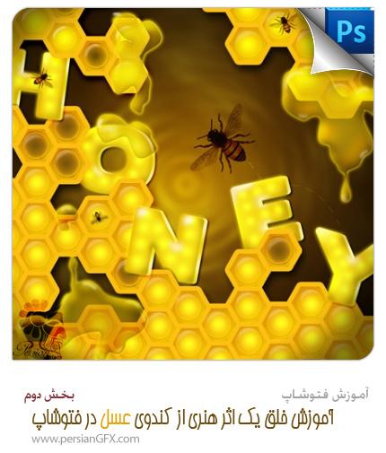 آموزش فتوشاپ - آموزش خلق یک اثر هنری از کندوی عسل در فتوشاپ - بخش دوم
