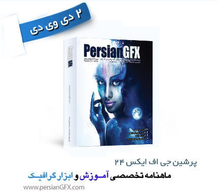 ماهنامه پرشین جی اف ایکس شماره 24 ( دو دی وی دی )