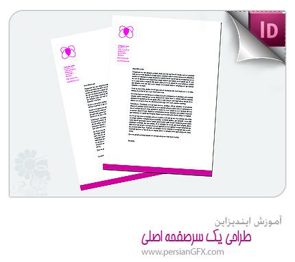 آموزش ایندیزاین - طراحی یک سرصفحه اصلی با نرم افزار InDesign CS5