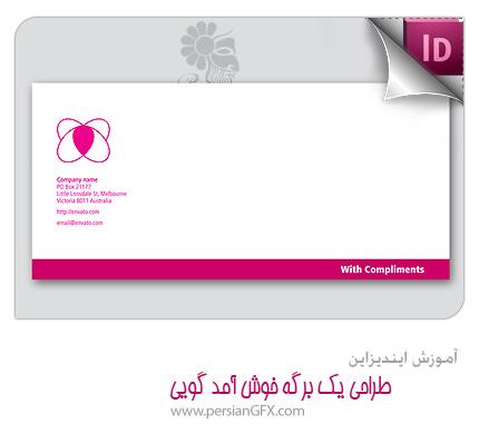آموزش ایندیزاین - طراحی یک برگه خوش آمد گویی در محیط InDesign CS5