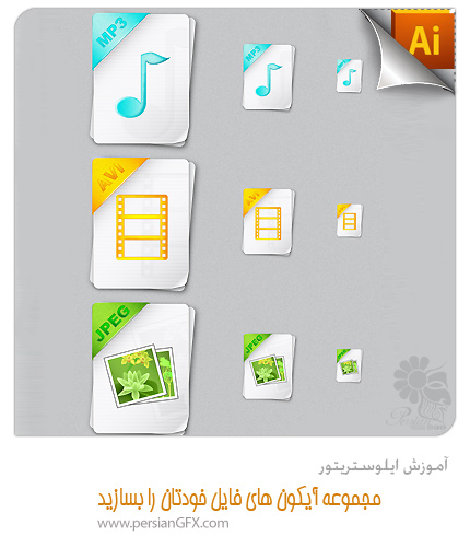 آموزش ایلوستریتور - مجموعه آیکون های فایل خودتان را بسازید