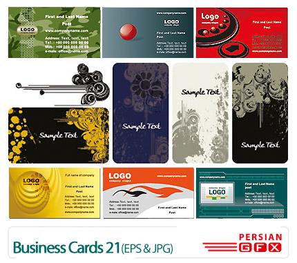 دانلود مجموعه کارت ویزیت تجاری رنگی شماره بیست و یک - Business Cards 21