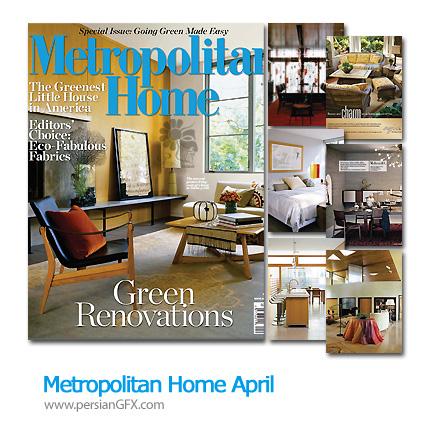 دانلود مجله طراحی دکوراسیون، طراحی داخلی - Metropolitan Home April
