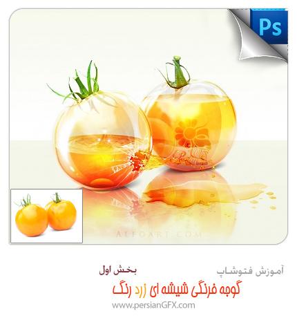 آموزش فتوشاپ - گوجه فرنگی شیشه ای زرد رنگ - بخش اول