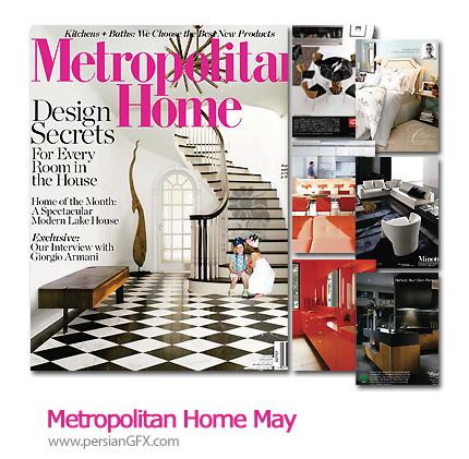 دانلود مجله طراحی دکوراسیون، طراحی داخلی - Metropolitan Home May