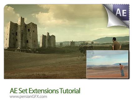دانلود آموزش افتر افکت نقاشی پس زمینه - AE Set Extensions Tutorial