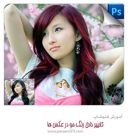 آموزش فتوشاپ - تغییر دادن رنگ مو در عکس ها