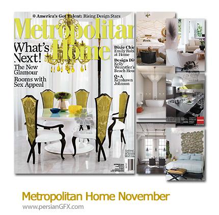 دانلود مجله طراحی دکوراسیون، طراحی داخلی - Metropolitan Home November
