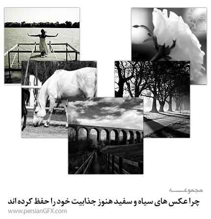 چرا عکس های سیاه و سفید هنوز جذابیت خود را حفظ کرده اند
