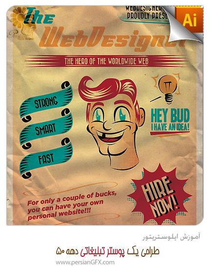 آموزش ایلوستریتور - طراحی یک پوستر تبلیغاتی دهه 50