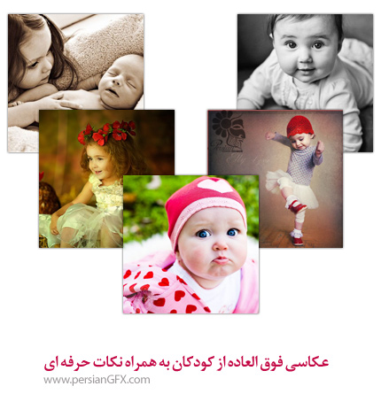 عکاسی فوق العاده از کودکان به همراه نکات حرفه ای | PersianGFX ...عکاسی فوق العاده از کودکان به همراه نکات حرفه ای