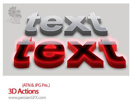 دانلود اکشن سه بعدی متن - 3D Actions