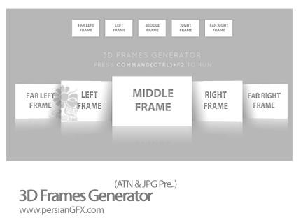 دانلود اکشن سه بعدی فریم - 3D Frames Generator