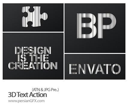 دانلود اکشن سه بعدی متن براق - 3D Text Action