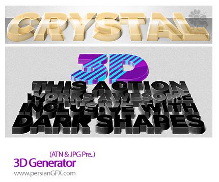 دانلود اکشن سه بعدی متن - 3D Generator
