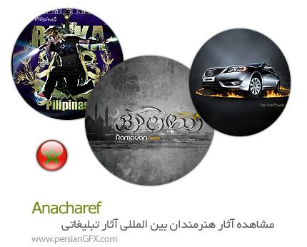 مشاهده آثار هنرمندان بین المللی، آثار تبلیغاتی Anacharef از مراکش