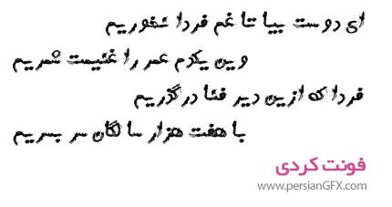 دانلود فونت فارسی کردی