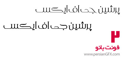 دانلود فونت های فارسی بانو