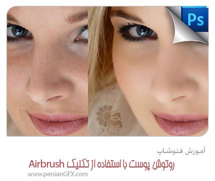 آموزش فتوشاپ - روتوش پوست با استفاده از تکنیک Airbrush