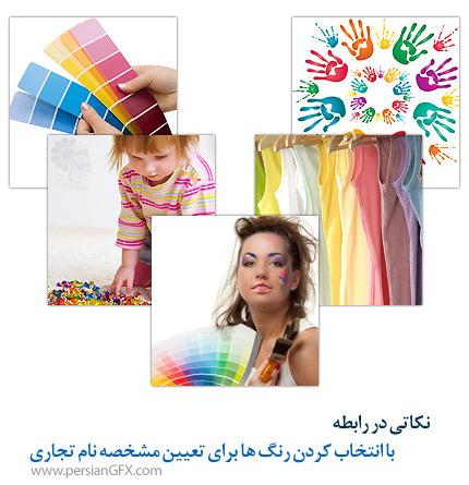 نکاتی در رابطه با انتخاب کردن رنگ ها برای تعیین مشخصه نام تجاری
