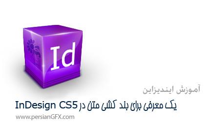 آموزش ایندیزاین - بند کشی متن یا اتصال چند قاب متنی به هم در InDesign CS5