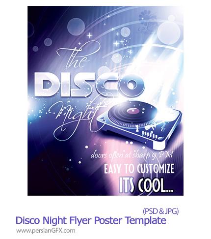 دانلود نمونه تصویر لایه باز آگهی تبلیغاتی کلوپ - Disco Night Flyer Poster Template