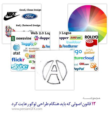 12 قانون اصولی که باید هنگام طراحی لوگو رعایت کرد