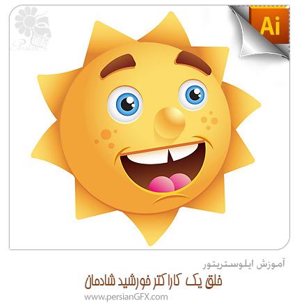 آموزش ایلوستریتور - خلق یک کاراکتر خورشید شادمان