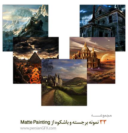 33 نمونه برجسته و باشکوه از Matte Painting