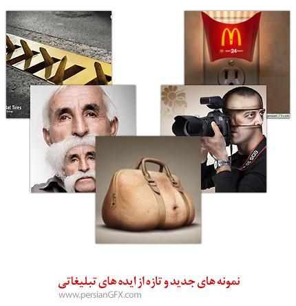 نمونه های جدید و تازه از ایده های تبلیغاتی