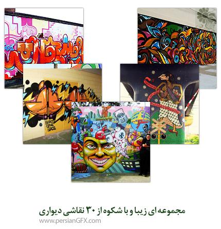 مجموعه ای زیبا و با شکوه از 30 نقاشی دیواری