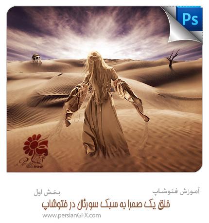 آموزش فتوشاپ - خلق یک صحرا به سبک سورئال در فتوشاپ - بخش اول