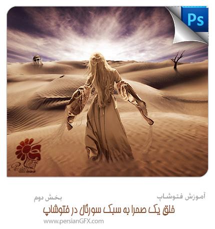 آموزش فتوشاپ - خلق یک صحرا به سبک سورئال در فتوشاپ - بخش دوم
