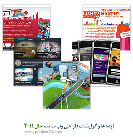 ایده ها و گرایشات طراحی وب سایت سال 2011