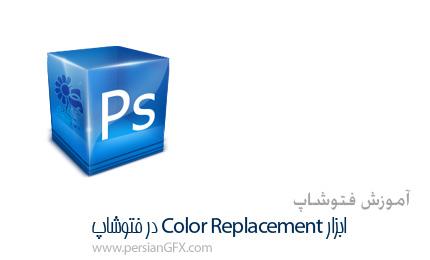آموزش فتوشاپ - ابزار Color Replacement در فتوشاپ