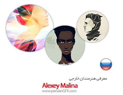 معرفی هنرمندان خارجی Alexey Malina از کشور روسیه به همراه مجموعه آثار