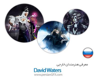 معرفی هنرمندان خارجی David Waters از کشور روسیه به همراه مجموعه آثار