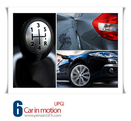 دانلود تصاویر خودرو در حال حرکت - Car In Motion