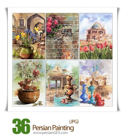 دانلود تصاویر نقاشی ایرانی - 01 persian painting
