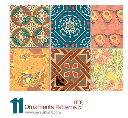 دانلود پترن های تزیینی - Ornaments Patterns 05