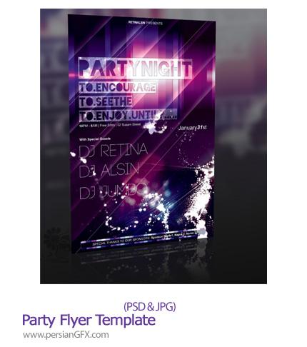 دانلود نمونه تصویر لایه باز آگهی تبلیغاتی مهمانی - Party Flyer Template