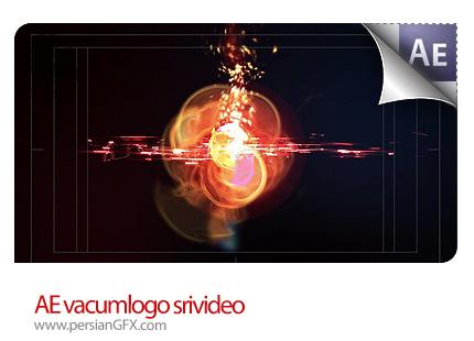 دانلود آموزش افتر افکت، افکت نور خورشید جهت تیزرها- AE vacumlogo srivideo