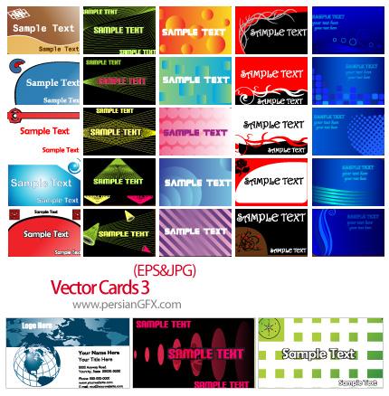 دانلود نمونه کارت ویزیت وکتور - Vector Cards 03